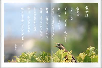 Mukudori01