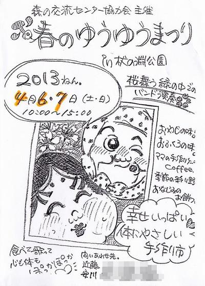 Yuyu1_2